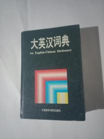 大英汉词典:An English-Chinese Dictionary(32开精装92年版本1769页)