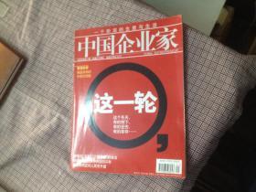 中国企业家2005年第1期