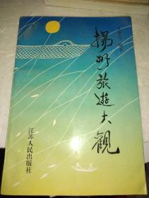 扬州旅游大观