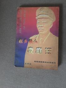 税务铁人:袁廷钰(人物传记,比较少见)孔网最低价