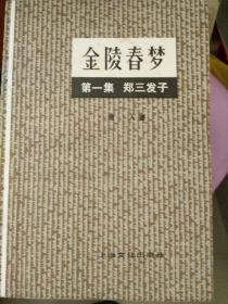 金陵春梦一套8册全,一,二,三,四,六,上海文艺一九八一年出版,五,七,八,北京一九八三年出版.。品相九品