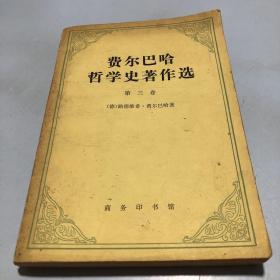 费尔巴哈哲学史著作选(第三卷)