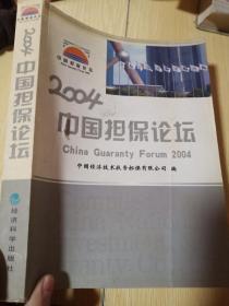 2004中国担保论坛