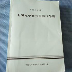 中国人民银行全国电子联行行民行号薄