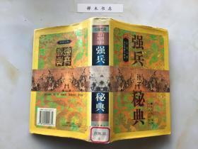 强兵秘典-孙子(硬精装)