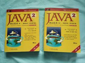 Java2核心技术(卷Ⅰ):基础知识;(卷II):高级特性(原书第7版)合售
