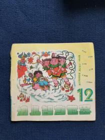 幼儿智力世界 1991 12