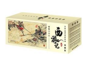 西游记典藏版(中国古典名著连环画系列)