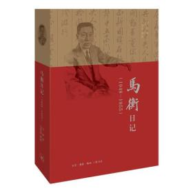 马衡日记:1948-1955