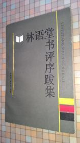 林语堂书评序跋集