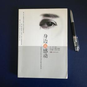 身边的感动:湖南省直机关创先争优群英故事荟