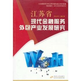 江苏省现代金融服务外包产业发展研究