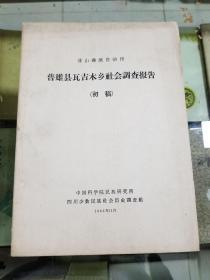 凉山彝族自治州普雄县瓦吉木乡社会调查报告(初稿)