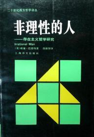 (稀缺)非理性的人:存在主义哲学研究 (二十世纪西方哲学译丛)(1992年一版一印,自藏,品相十品近全新)