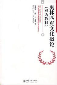 奥林匹克文化概论 董进霞,J.A.曼根  9787301123393