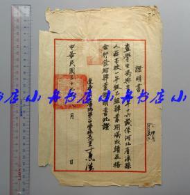 1948年 辽宁省立沈阳第一中学 毛笔书写肆业证明书一份 时任校长李恩浩 有其手写体印章(民国教育史料)328