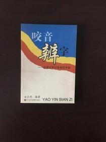 咬音辨字:汉语正字正音规范手册