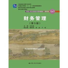 财务管理(第5版)/中国人民大学会计系列教材·简明版