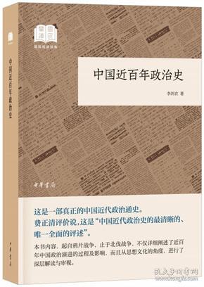 中国近百年政治史(国民阅读经典·平装)