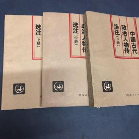 中国古代政治人物传选注上中下