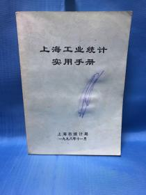 上海工业统计实用手册