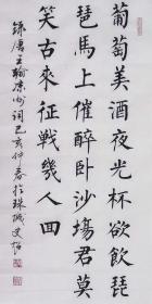 【保真】知名书法家史超楷书力作:王翰《凉州词》