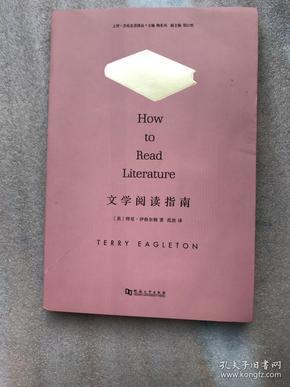 文学阅读指南