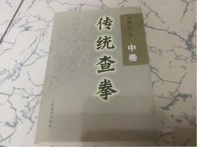 传统查拳.中卷