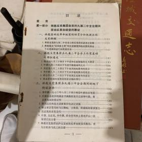 没有书皮,林彪反党集团在党的九届二中全会其间发动革命的罪证