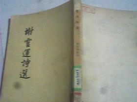 谢灵运诗选 竖版繁体57年1版1印