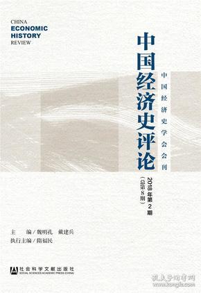 中国经济史评论:2018年第2期(总第8期)