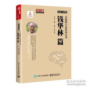 光荣与梦想`互联网口述系列丛书:钱华林篇