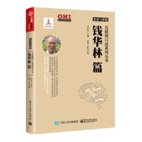 光荣与梦想:互联网口述系列丛书·钱华林篇