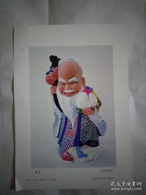 寿星 年画