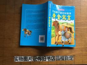优秀孩子成长好故事:双色插图版 :黄金寓言