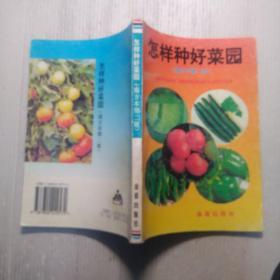 怎样种好菜园(南方本第2版)——全国星火计划丛书