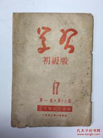 学习初级版第一卷
