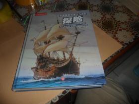 中国国家地理少儿百科:探险 (8开精装 铜版彩印)正版现货