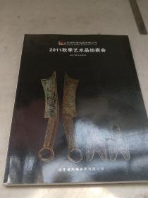 拍卖图图录,关于铜镜,神像,钱币,银锭等