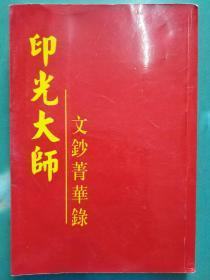 印光大师 文钞菁华录