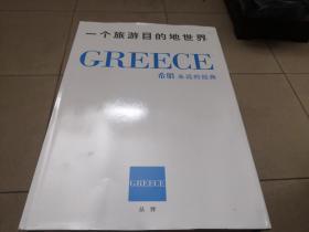 一个旅游目的地的世界——希腊,永远的经典(8开 精装)