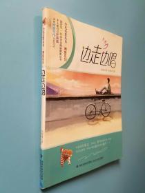 小花衣裳丛书·博客系列:边走边唱