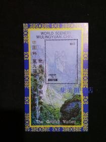 【邮票】不丹 世界风光-中国武陵源小型张 中国96第九届亚洲国际集邮展览 1枚