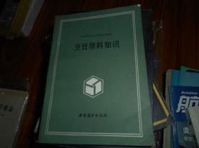烹饪原料知识【中国商业出版社