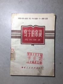 1951年《写字的常识》