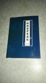 地藏菩萨本原经  注音本