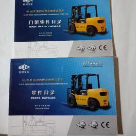 杭州叉车,4t一5tR系列内燃平衡重式叉车零件目录,门架零件目录