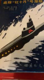 追踪红十月号潜艇