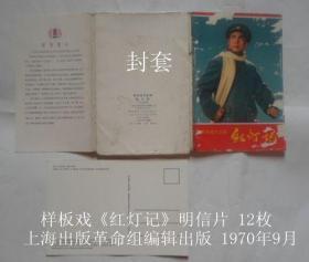 革命现代京剧《红灯记》明信片(英文)12枚
