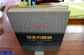 日本建筑 日本的屋根 日本的屋顶 介绍日本各种各样的建筑屋顶样式 大型书 原价2万日元 约1300元  品好包邮